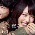 有村架純月9『いつ恋』、8.9%で最低更新! 「ただの二股野郎」展開で視聴者離脱も?