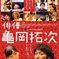 オナラをしても、ギリギリのラインで愛したくなる男『俳優 亀岡拓次』と、男たちのワイルド願望
