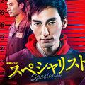 "SMAP・草なぎ剛『スペシャリスト』だけ2ケタキープ! 冬ドラマは""大爆死""オンパレード"