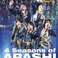 嵐『Japonism』ツアーを追った、数量限定フォトレポートを発売!
