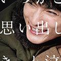 『いつ恋』で魅力的だったAAA・西島隆弘の芝居――朝陽の誠実さと葛藤が伝わる名場面