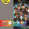 【電子書籍おすすめ商品】『関ジャニ∞セット』が21日まで2900円以上値引き!