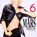 迷作ドラマ『MARS』の原作はさらにヤバい!? 少女マンガの域をオーバーした青春物語の魅力