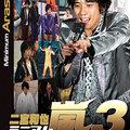 【電子書籍おすすめ商品】『二宮和也セット』が21日まで1400円以上値引き!