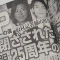 SMAP4月から白紙スケジュール、飯島派番組は一掃……ジャニーズタブーと圧力の行方