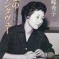 政府が子どもを減す時代 名女優が記した1950年代に生きる女性たち