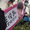 """ウエディングドレスで""""求婚""""出待ち! 中国アイドルファンの「暴走」行為が増加中"""