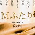 """「恋愛とSMプレイは別枠」官能作家・鷹澤フブキ氏が語る、セックス=""""最高の娯楽""""の意味"""