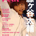 Kis-My-Ft2藤ヶ谷太輔のクール&ホットな性格と、恋愛面を探る!
