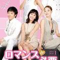 """不倫もセフレもありの韓国版SATC『ロマンスが必要』、でも""""おこちゃま感""""が拭えない!"""