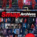 25年の歩みを振り返る、フォトブック『Smap アーカイブス』コンサート編・イベント編が発売中!