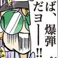 マンガ『ヅャニーさん』――第16回【爆発しちゃうヨー!】