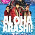 夏はもうすぐ! 『【普及版】ALOHA ARASHI!』であのハワイでの感動をもう一度