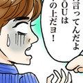 マンガ『ヅャニーさん』――第18回【YOUは中の上だヨ!】