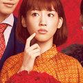 綾瀬はるか主演『高台家の人々』大コケ! 原作ファン酷評、公開初日から「ガラガラ」報告も