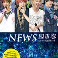 オーラスの東京ドーム公演に向けて予習! NEWS『QUARTETTO』ツアー最速フォトレポート