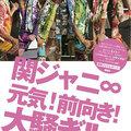 関ジャニ∞7人の笑顔がまぶしい! 『関ジャニ∞ 元気!前向き!大騒ぎ!!』
