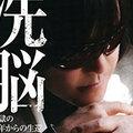 X JAPAN・Toshlの語る「再結成エピソード」に、「洗脳が解けてない」と感じてしまうワケ