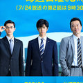 Hey!Say!JUMP・中島裕翔『HOPE』6.5%の大爆死スタート! 敗因は「日曜夜には鬱すぎる」!?