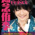 大人気『PRINCE』シリーズ最新作、『知念侑李DOKIDOKI★PRINCE』が発売