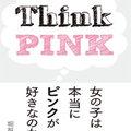 「お母さん」よりも楽しそうな仕事に就きたかった/『女の子は本当にピンクが好きなのか』堀越英美×柴田英里【1】
