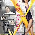 瞬間最高は、Hey!Say!JUMP・伊野尾慧! 『ドクターX』22.0%で「米倉涼子大復活」
