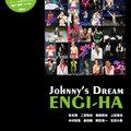 故・蜷川幸雄のもとで輝いたジャニーズを特集した『Johnny's Dream ENGI-HA』