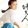 『とと姉ちゃん』及川光博演じる、五反田一郎のキザなセリフに女性視聴者悶絶!!