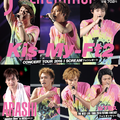 Kis-My-Ft2『I SCREAM』ツアーフォトレポートたっぷり掲載! J-GENERATION 10月号発売中!