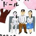 """ラブドール職人の夫と、がんに侵された妻のセックス――官能小説に見る生々しい""""夫婦愛"""""""