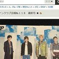 "SMAPファンクラブ「最後の会報」の中身とは……表紙は""微笑む木村""と""精気ゼロの香取"""