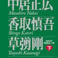 伝説の1冊『SMAPに会いたい!(下)』が電子書籍で復活