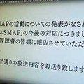 """解散発表後初『SMAP×SMAP』24秒間の""""葬式カラー""""が怖すぎ! 最終回に「5人旅放送して」ファン熱望"""