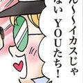 マンガ『ヅャニーさん』――第24回【ビキニが最高だヨ、YOU】