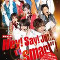 3連休中にJUMP横浜アリーナ公演に行く人は、ぜひとも予習を!