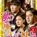 高プライドに俗物根性が「いかにも韓国人っぽい」ドラマ、『風の便りに聞きましたけど!?』