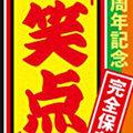 三遊亭円楽が山田隆夫の悪口、加藤紗里はブログ炎上中! 芸能界こぼれネタ