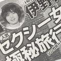 """Hey!Say!JUMP・伊野尾慧&AV女優、プールの""""密会写真""""が決定打不足のワケ"""