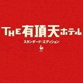 SMAPの功績を振り返ろう!! 香取慎吾出演『THE有頂天ホテル』DVDプレゼント