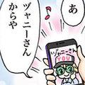 マンガ『ヅャニーさん』――第27回【YOU、誰?】