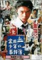 『金田一少年の事件簿 怪盗紳士の殺人 [DVD]』