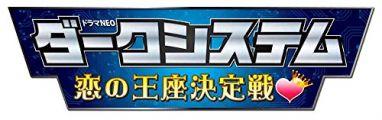 『ダークシステム 恋の王座決定戦 [DVD]』