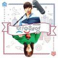 『また?! オ・ヘヨン~僕が愛した未来(ジカン)~ OST(tvNドラマ) (韓国盤)』