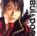 『ブルドッグ(初回限定盤)(DVD付)』