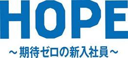 『HOPE~期待ゼロの新入社員~ Blu‐ray BOX』