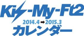 『2014.4→2015.3 Kis-My-Ft2カレンダー ([カレンダー])』
