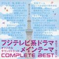 『フジテレビ系ドラマオリジナルサウンドトラック メインテーマ COMPLETE BEST』