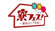 『寮フェス! ~最後の七不思議~ 豪華版 【DVD】』