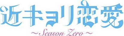 『近キョリ恋愛 ~Season Zero~Blu-ray BOX豪華版[初回限定生産]』