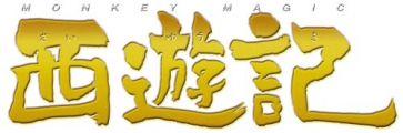 『西遊記 スタンダード・エディション [DVD]』
